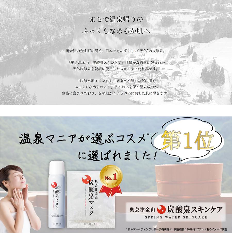 """まるで温泉帰りのふっくらなめらか肌へ。福島県奥会津の金山町に湧く、日本でもめずらしい""""天然""""の炭酸泉。「奥会津金山 炭酸泉スキンケア」は豊かな自然に包まれた天然炭酸泉を贅沢に使用したスキンケア化粧品です。「炭酸水素イオン」や「メタケイ酸」などの肌をふっくらなめらかにし、うるおいを保つ温泉成分が豊富に含まれており、きめ細かくうるおいに満ちた肌に導きます。温泉マニアが選ぶコスメ第一位に選ばれました"""