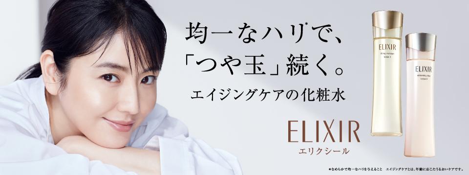 資生堂エリクシール ホワイト