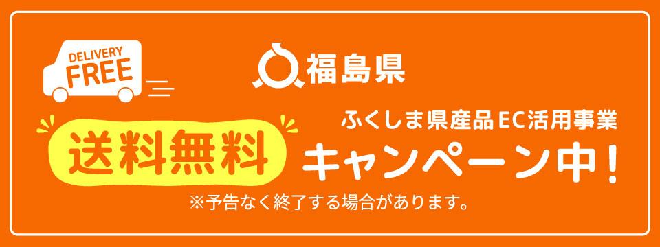 送料無料キャンペーンふくしま県産品EC活用事業.jpg